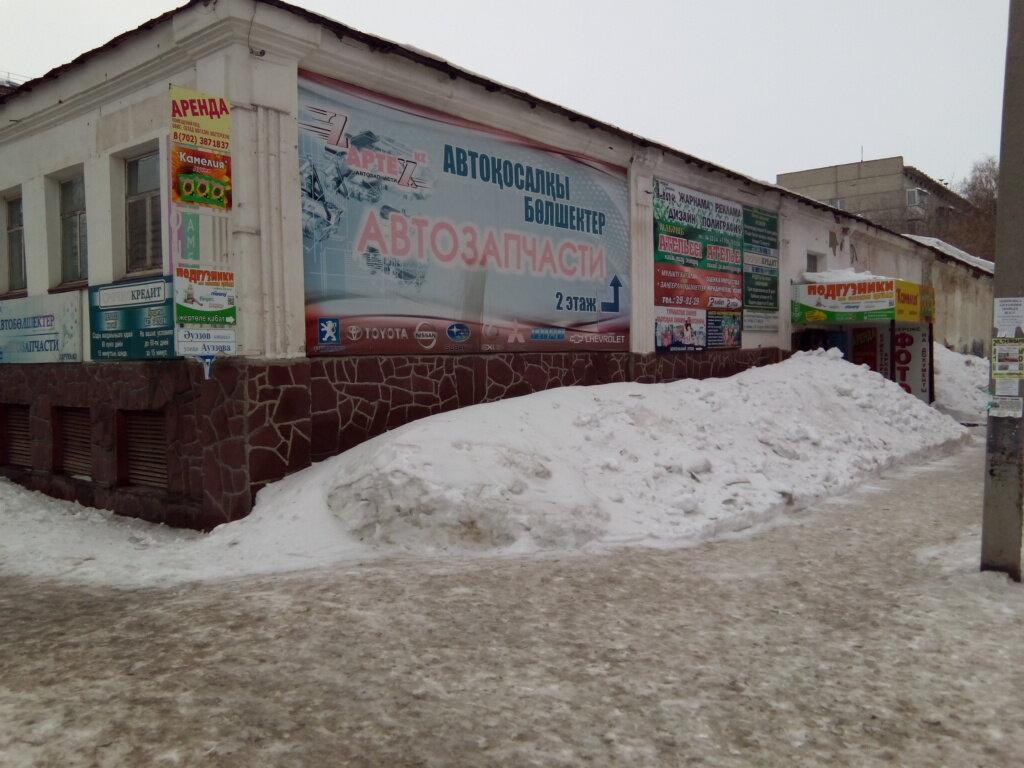 интернет-магазин — Zaptex.ru — Петропавловск, фото №1