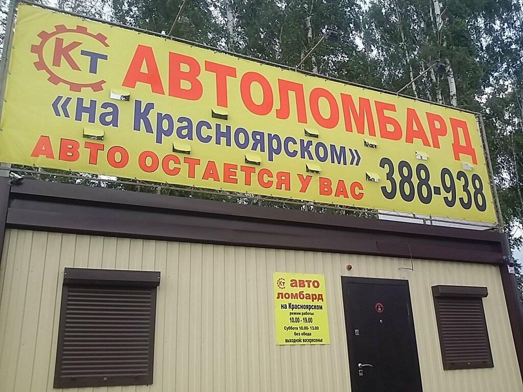 Автоломбард на красноярском в омске заложить авто в банк