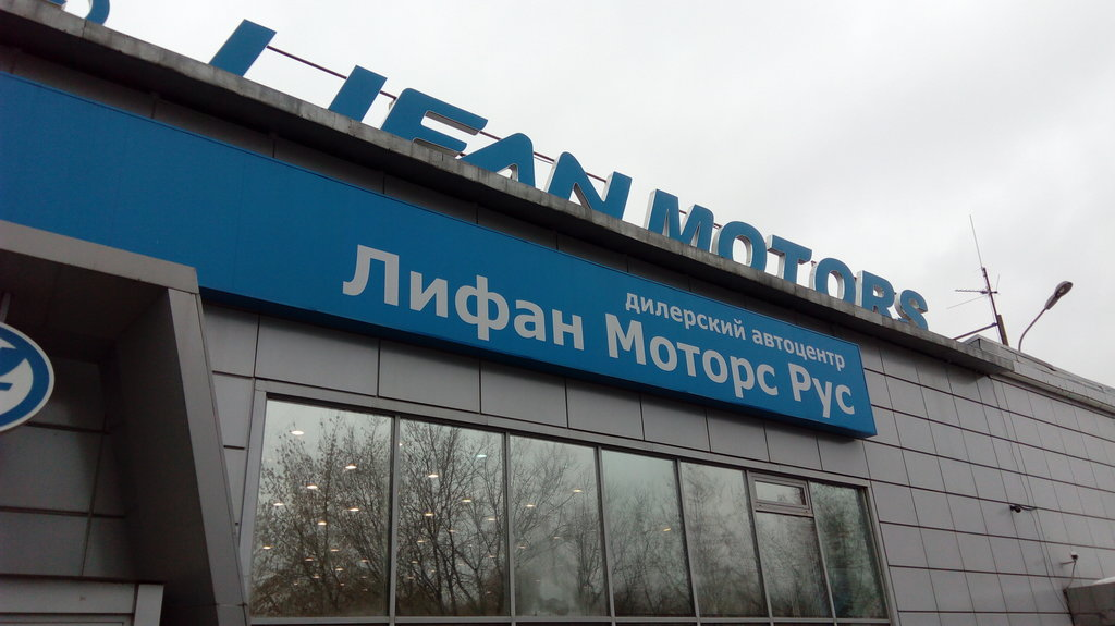 Автосалон лифан в москве на сельскохозяйственной купил машину под залогом что делать