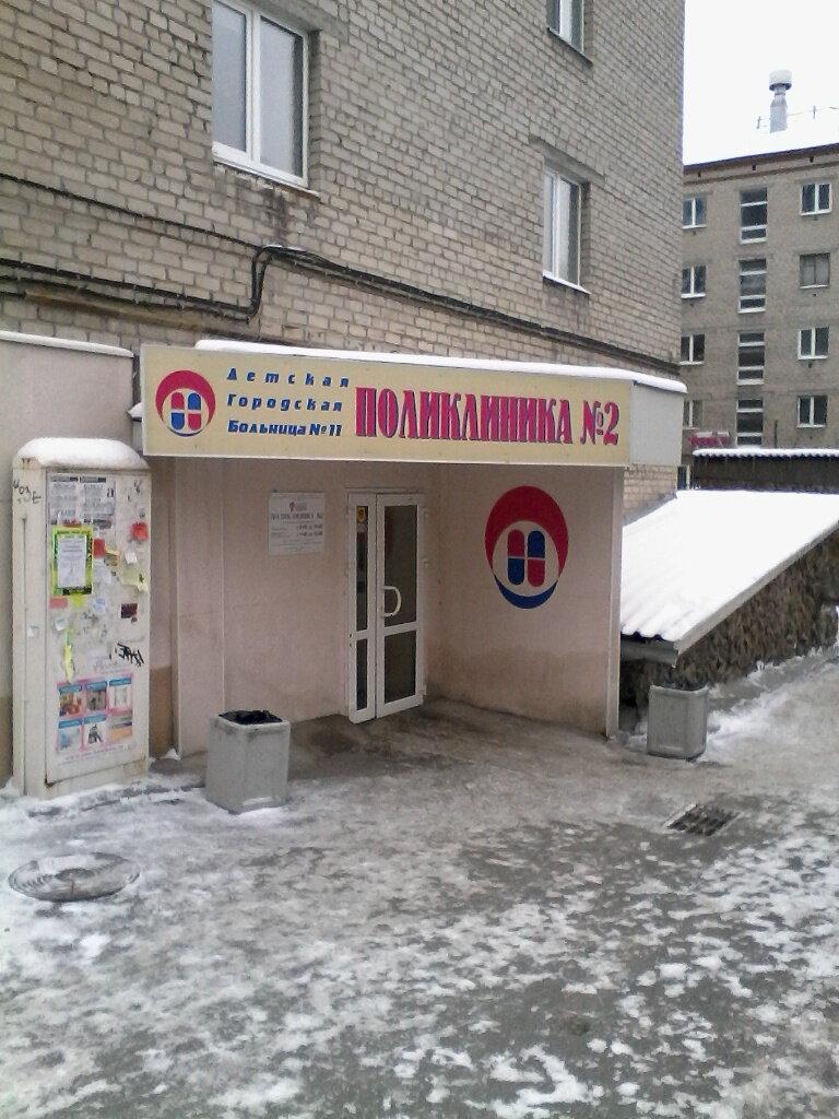 детская поликлиника — Детская городская клиническая больница № 11, поликлиника № 2 — Екатеринбург, фото №2