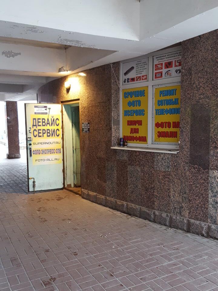 фотоуслуги — Фото Экспресс СПб — Санкт-Петербург, фото №2