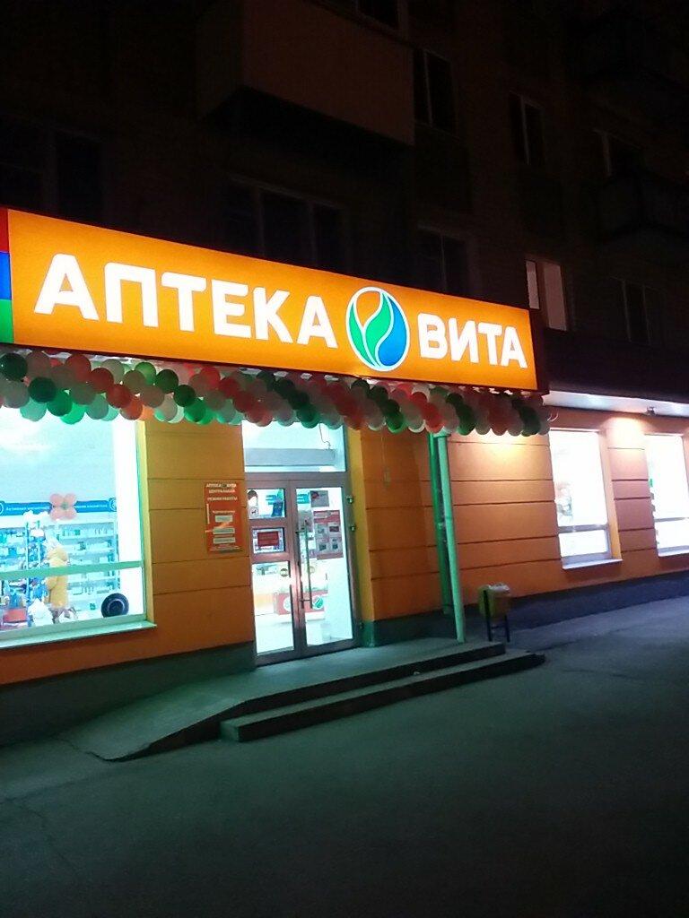 аптека — Вита Центральная — Самара, фото №2