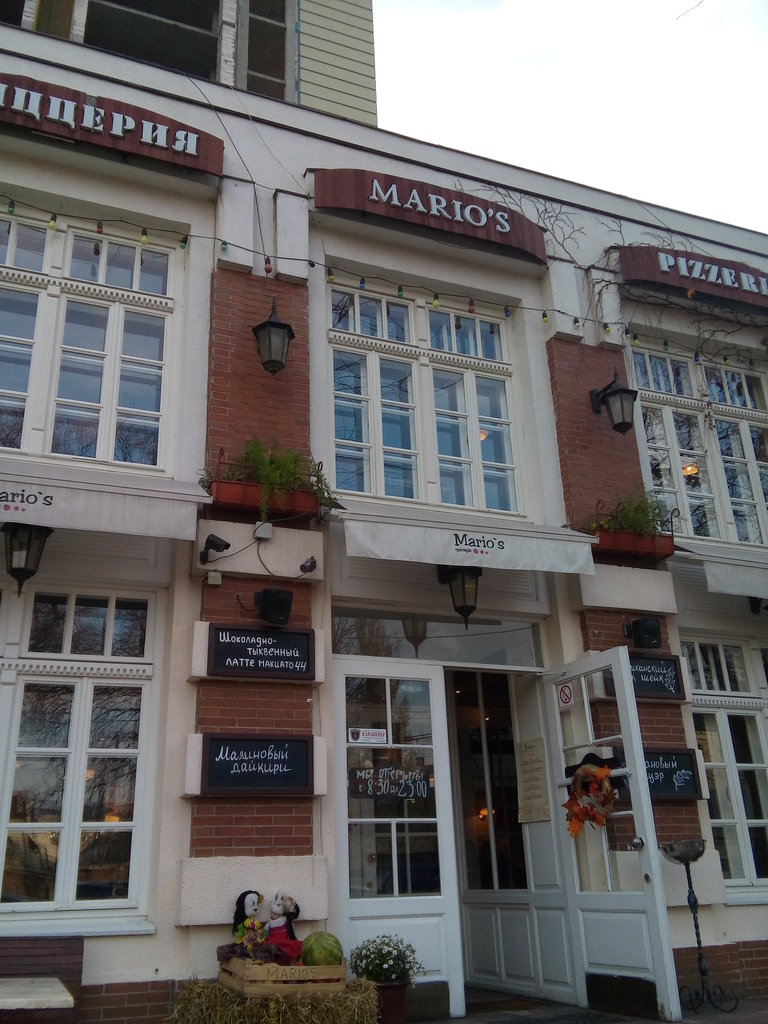 пиццерия — Mario's Trattoria — Одесса, фото №4