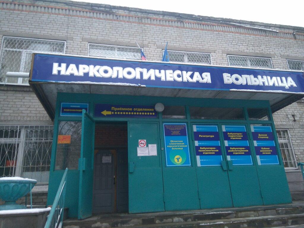 Ульяновский наркология наркологическая клиника услуги