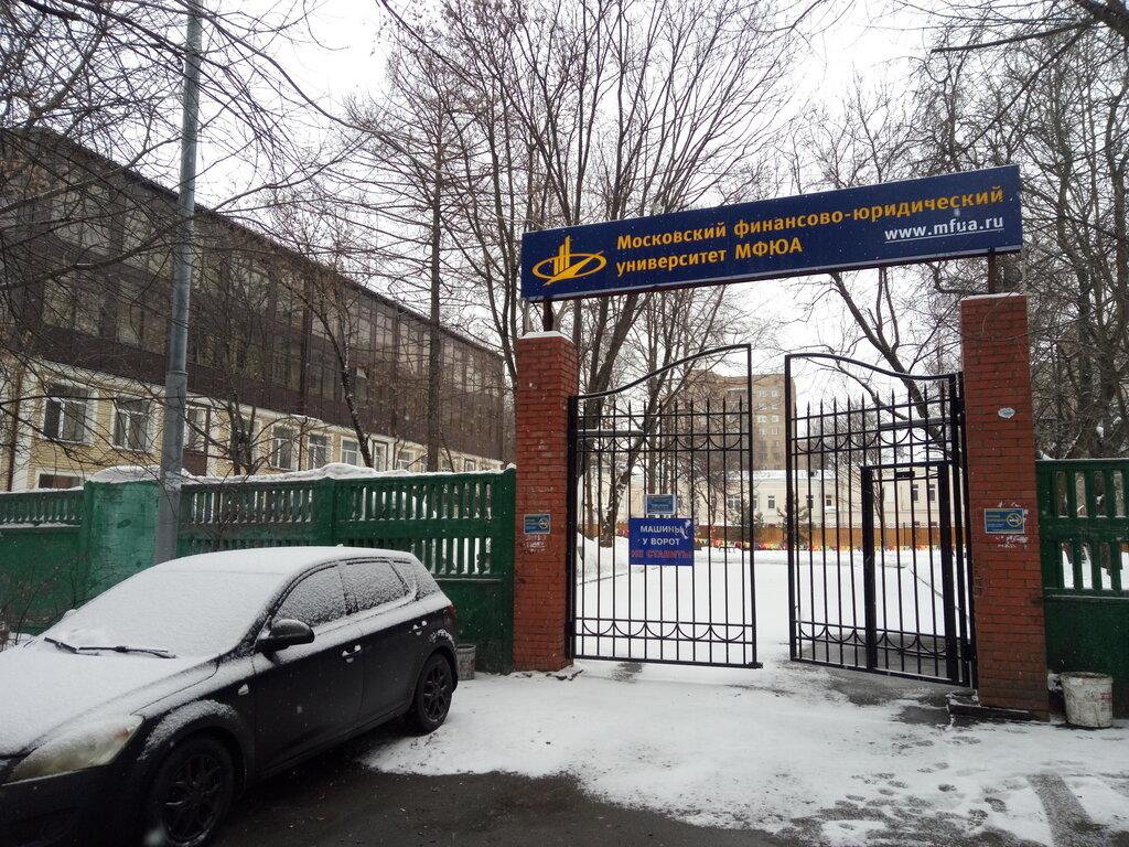 ВУЗ — Московский финансово-юридический университет, ПК Аэропорт — Москва, фото №2