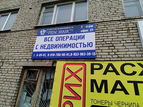 поискать агентства недвижимости в новомосковске хрустящем