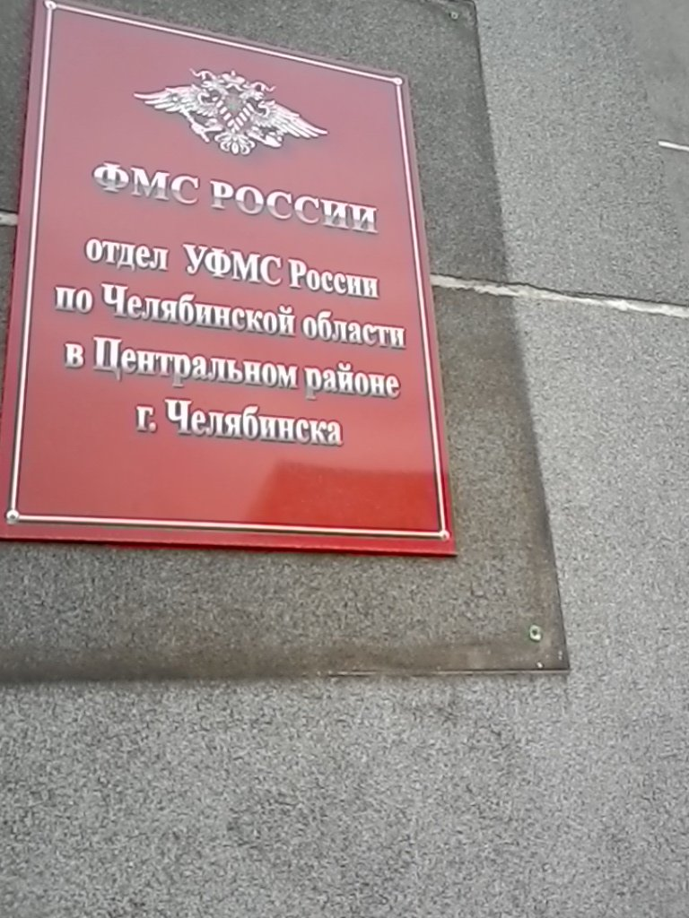 Центральный фмс россии