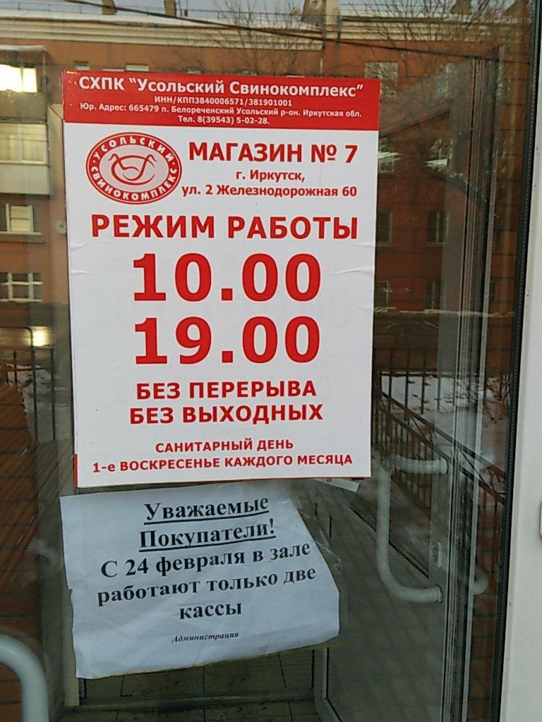 Режим Работы Усольский Свинокомплекс Магазин