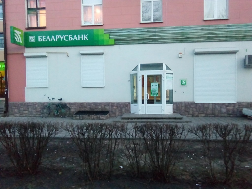 банк — Беларусбанк — Бобруйск, фото №1