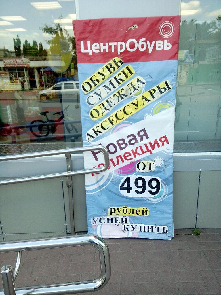 e4d5ccbfc ЦентрОбувь - магазин обуви, Азов — отзывы и фото — Яндекс.Карты