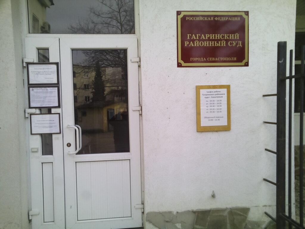Гагаринский районный суд севастополь сайт звуки на сервер для css