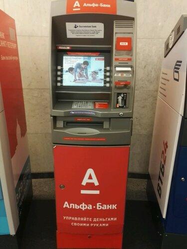 банкомат альфа банк адреса москва игры взрослой женщины