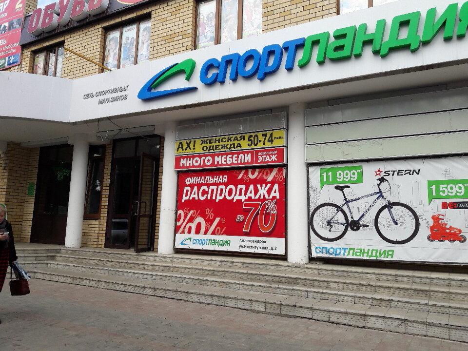 Спортивные Магазины В Александрове