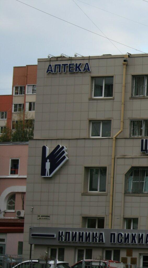 аптека — Медиафарм — Санкт-Петербург, фото №1