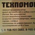 Шмель, Заказ эвакуаторов в Ленинск-Кузнецком городском округе