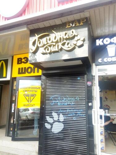 Голодная кошка ночной клуб на семеновской ночной клуб в измайлово
