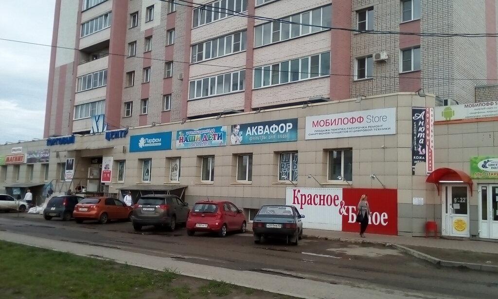 Мобилофф Киров Интернет Магазин