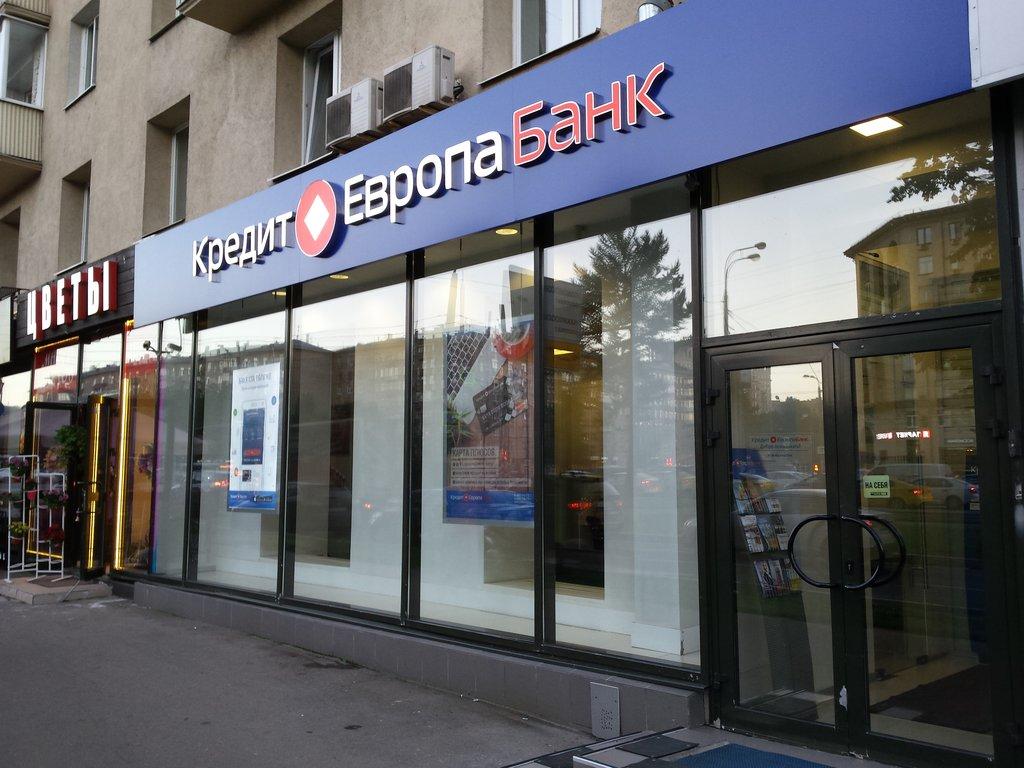 кредит европа банк ленинский 75