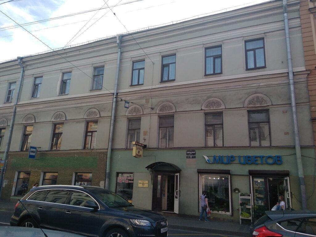 магазин цветов — Мир Цветов — Санкт-Петербург, фото №4