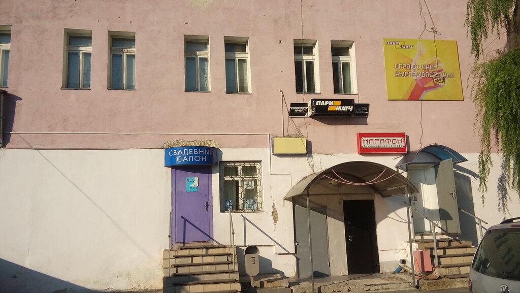 букмекерская контора — Марафон — Мозырь, фото №1