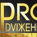 Pro. Dviжение, Заказ артистов на мероприятия в Городском округе Набережные Челны