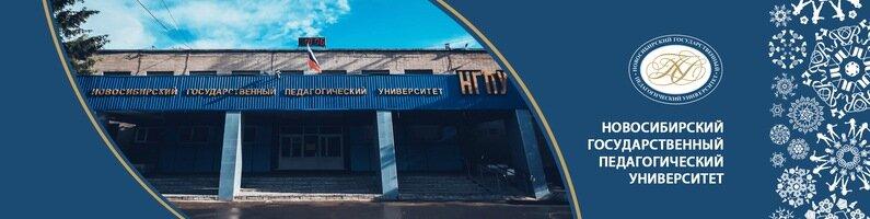 ВУЗ — НГПУ, институт открытого дистанционного образования — Новосибирск, фото №1