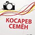 Фото Косаревых, Копировальные работы в Темрюкском районе