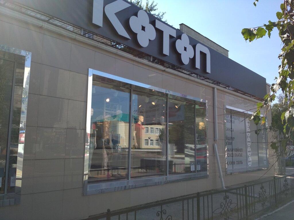 Магазин Одежды Костанай Котон