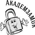 Академзамок, Установка дверей и замков в Новосибирской области