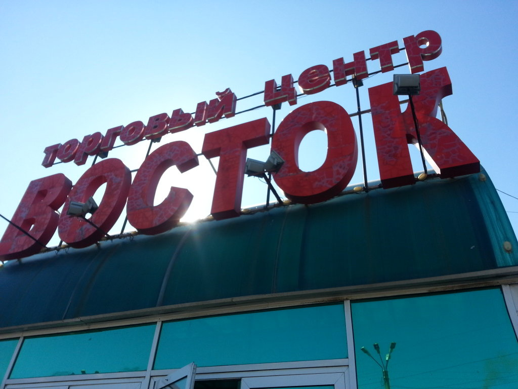 shopping mall — Vostok — Krasnoyarsk, photo 1