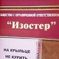 Изостер, компания по производству стеклопакетов, Остекление балконов и лоджий в Республике Башкортостан