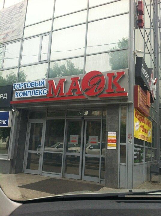торговый центр — Маяк — Самара, фото №2