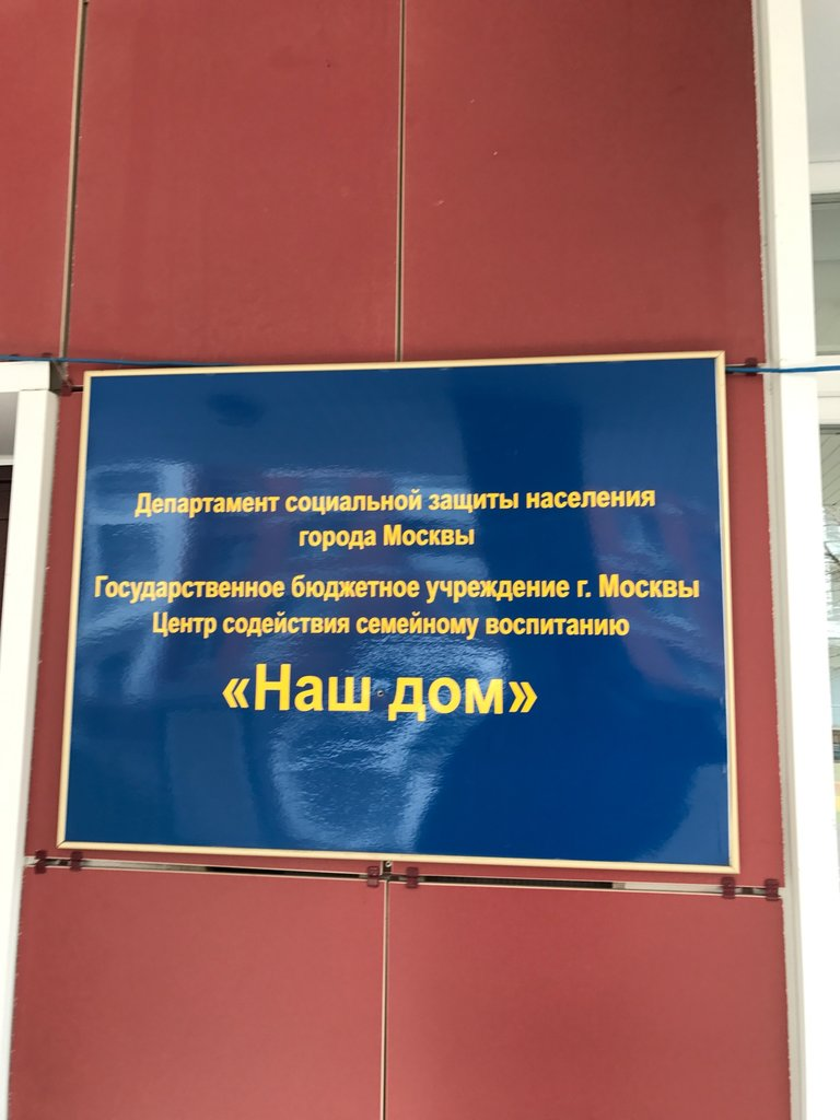 детский дом — Наш дом — Москва, фото №2