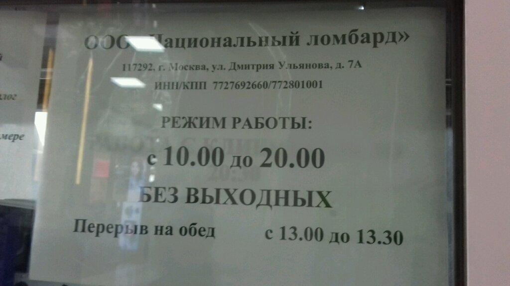 Пражской москва работы на часы ломбард часы продам советские
