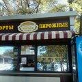 Золотой колос, Заказ кейтеринга на мероприятия в Городском округе Киров