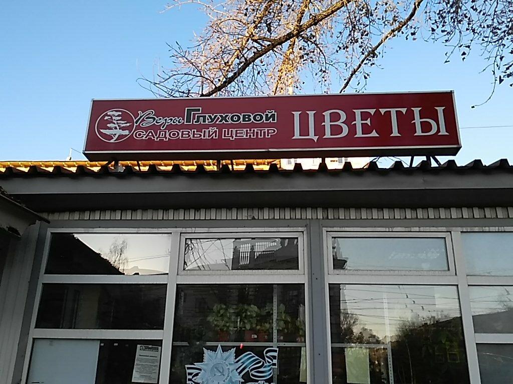 Магазин Глуховой Самара