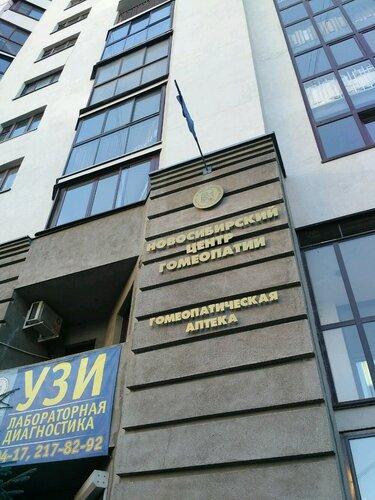 гомеопатическая поликлиника в новосибирске на октябрьской