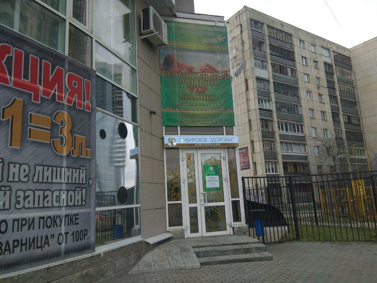 сибирское здоровье ул академика бардина 29 микрорайон юго-западный