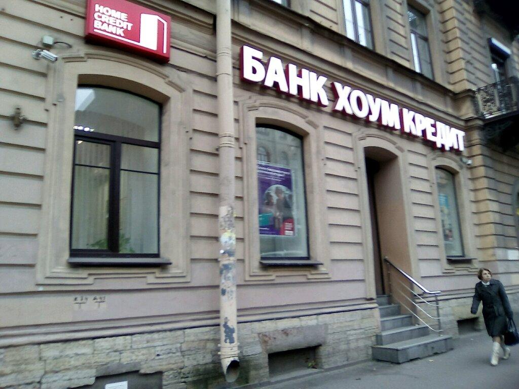 отделения банка хоум кредит в санкт-петербурге адреса и телефоны наличные деньги кредит онлайн