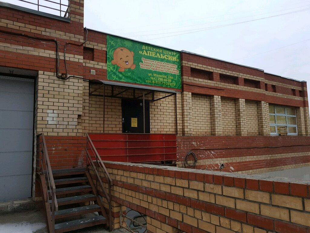 детский сад — Апельсин — Пермь, фото №2