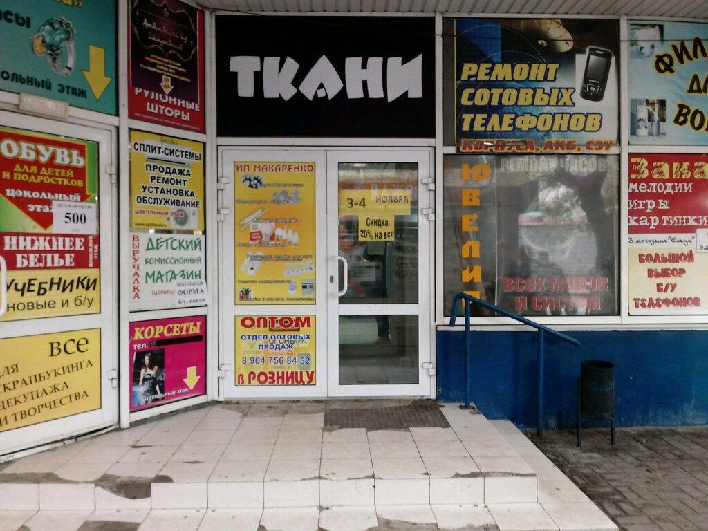 магазин электротоваров — Магазин электротоваров — Волгоград, фото №1