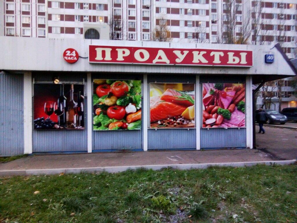 Картинки магазин продукты вывески