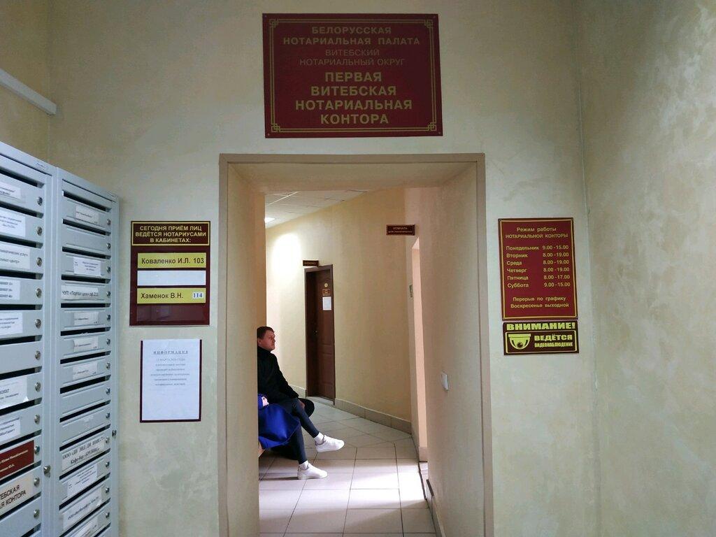 нотариусы — Первая Витебская нотариальная контора — Витебск, фото №1