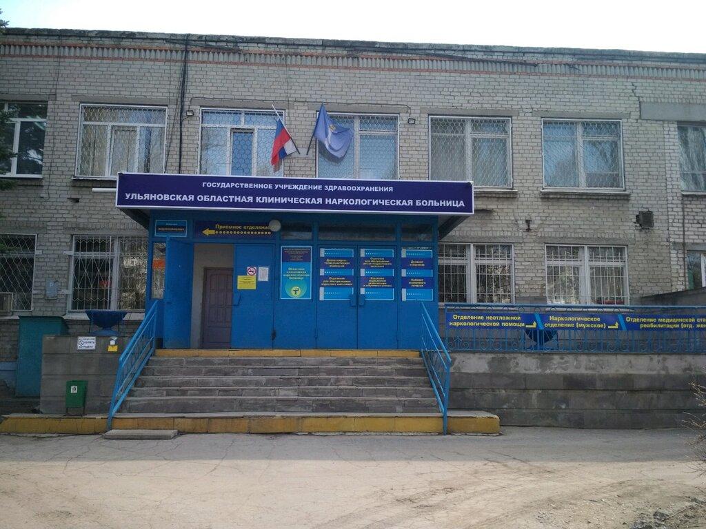 Телефон наркологии ульяновск лечение наркомании ребцентр