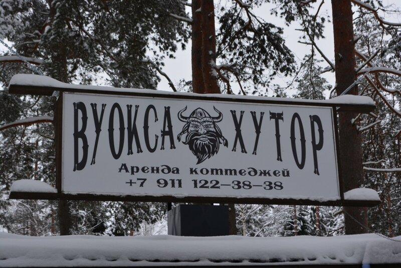 Вуокса-Хутор