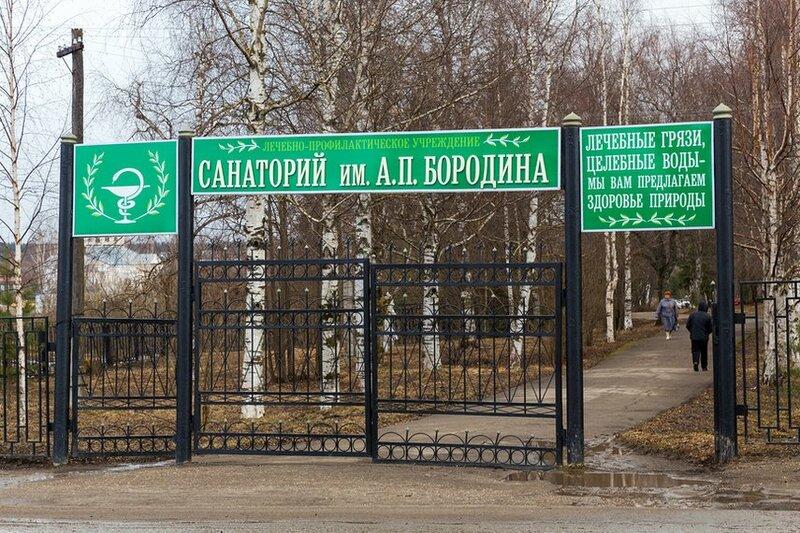 Санаторий имени А.П. Бородина
