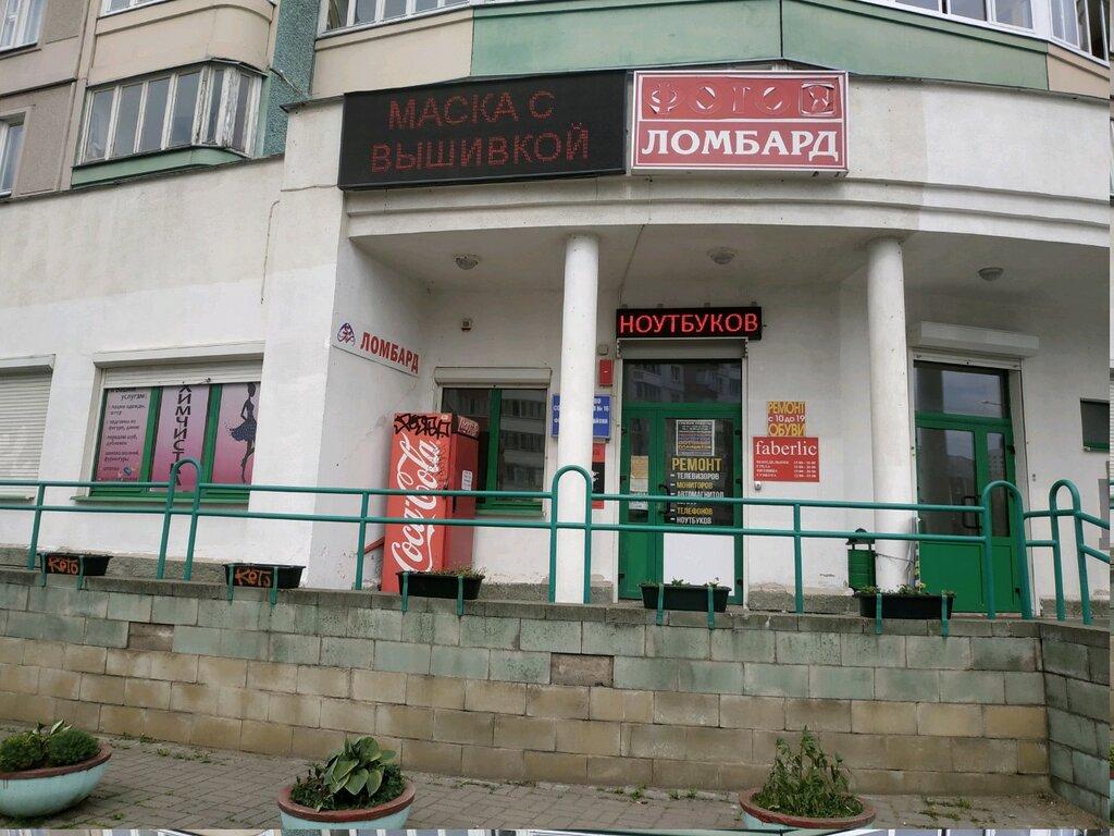 ломбард — Ломбард Семперанте — Минск, фото №2