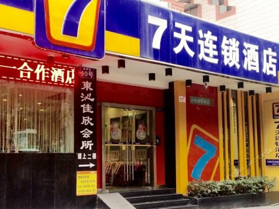 7 Days Inn Luzhou Shu Lu Street Chunhui Road Branch