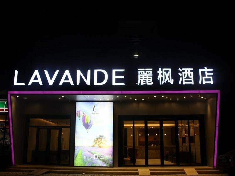 Lavande Hotel Tianjin Binhai Yujiabao Financial Ce