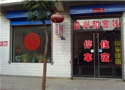 Pingyao Yixinghe Homestay